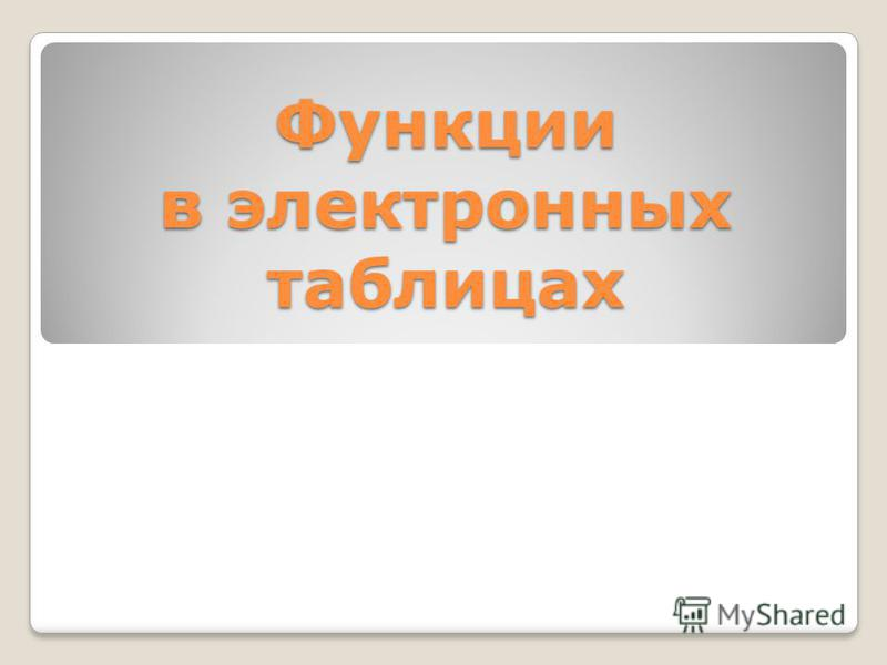 Функции в электронных таблицах