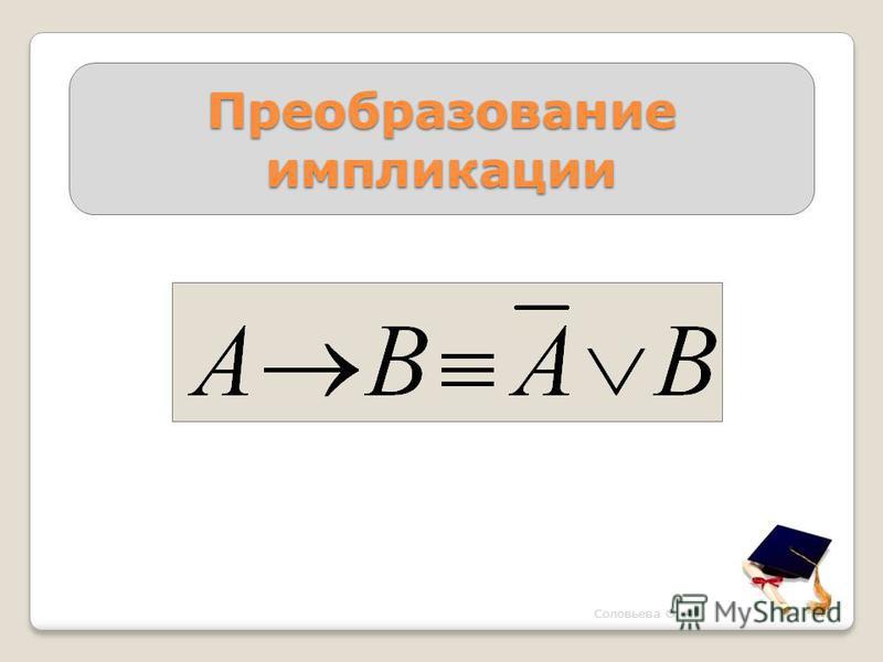 Преобразование импликации Соловьева О. А.