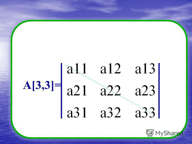 А[3,3]=