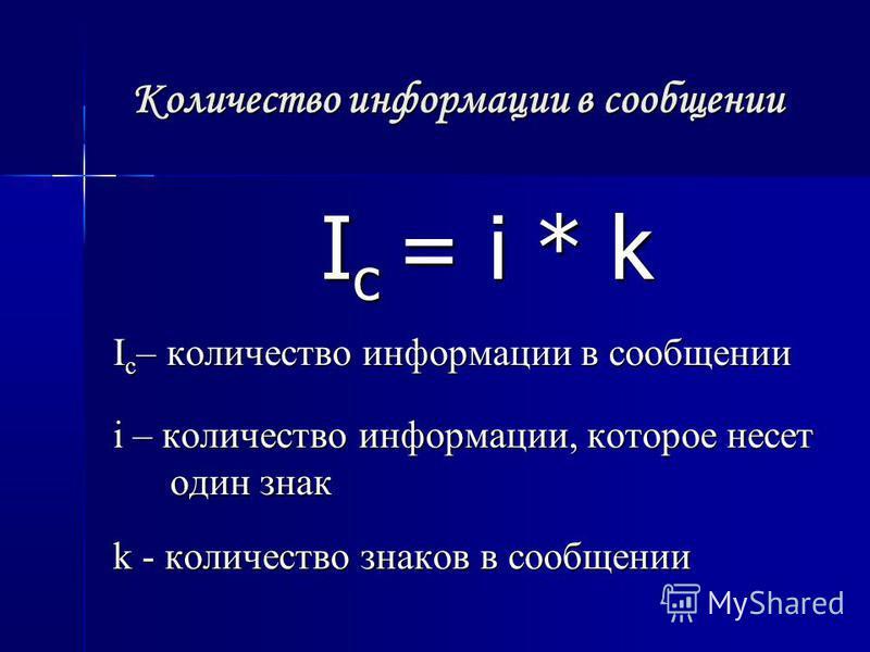 Количество информации в сообщении I c = i * k I c – количество информации в сообщении i – количество информации, которое несет один знак k - количество знаков в сообщении