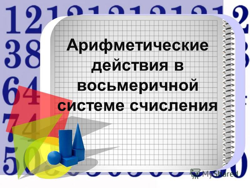 Арифметические действия в восьмеричной системе счисления