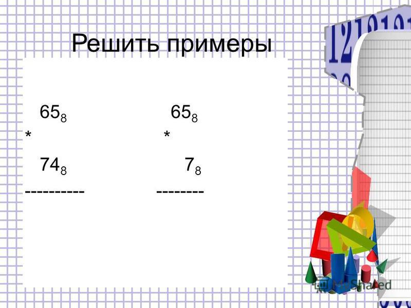 65 8 65 8 * 74 8 7 8 ---------- -------- Решить примеры