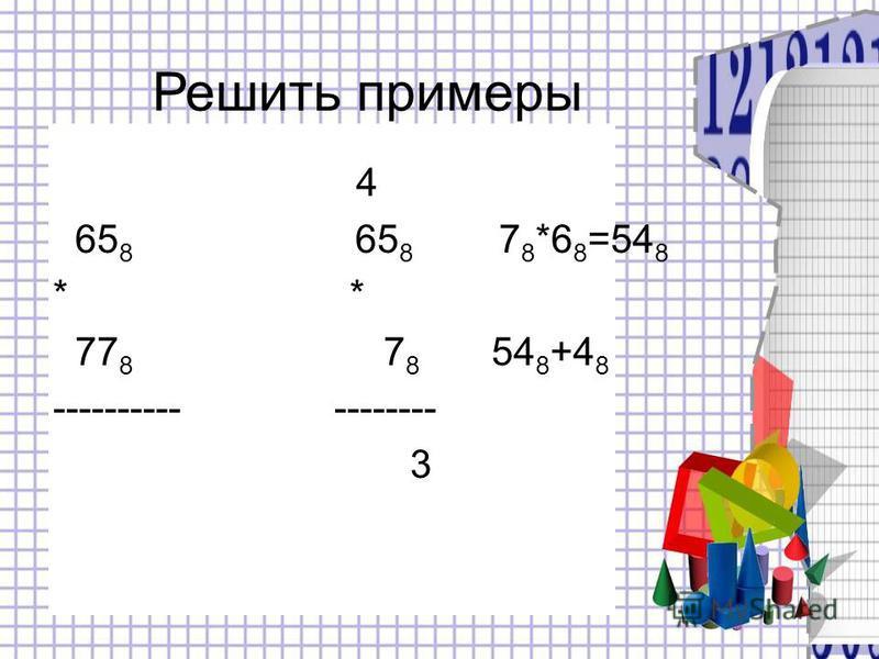 4 65 8 65 8 7 8 *6 8 =54 8 * 77 8 7 8 54 8 +4 8 ---------- -------- 3 Решить примеры