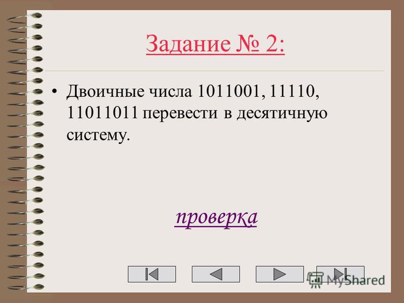 Задание 2: Двоичные числа 1011001, 11110, 11011011 перевести в десятичную систему. проверка
