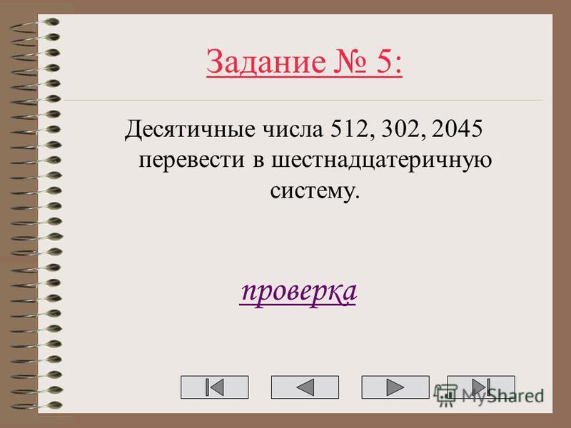 Задание 5: Десятичные числа 512, 302, 2045 перевести в шестнадцатеричную систему. проверка