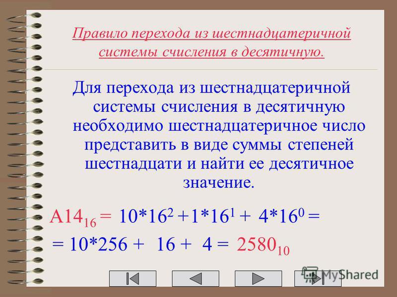 Правило перехода из шестнадцатеричной системы счисления в десятичную. Для перехода из шестнадцатеричной системы счисления в десятичную необходимо шестнадцатеричное число представить в виде суммы степеней шестнадцати и найти ее десятичное значение. A1
