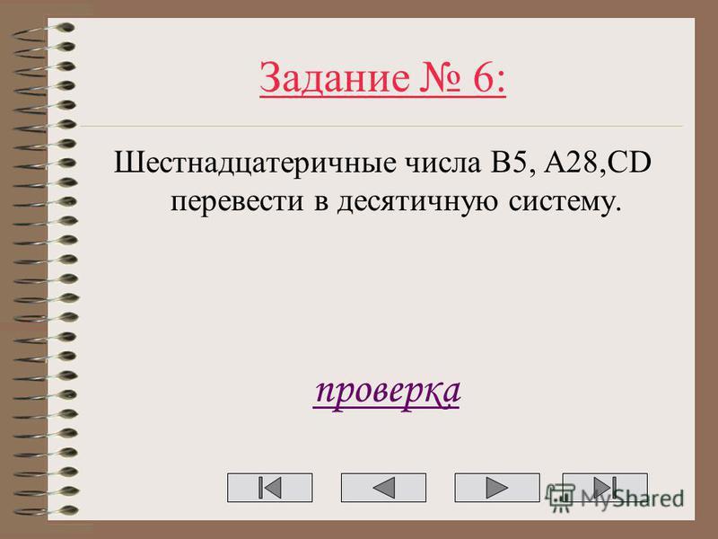 Задание 6: Шестнадцатеричные числа B5, A28,CD перевести в десятичную систему. проверка