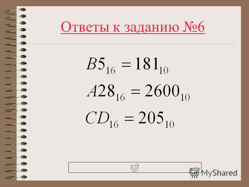 Ответы к заданию 6