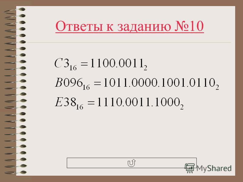 Ответы к заданию 10