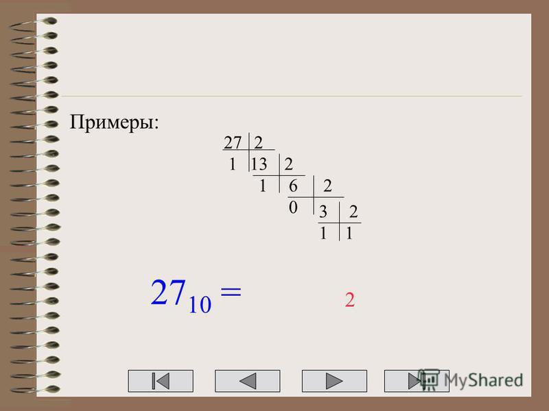 Примеры: 272 1312 612 3 0 2 11 27 10 = 2