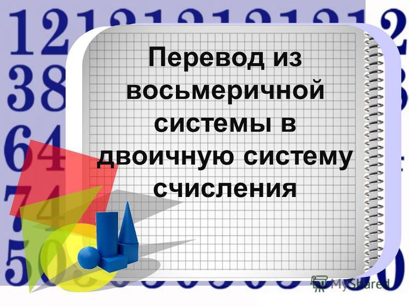 Перевод из восьмеричной системы в двоичную систему счисления