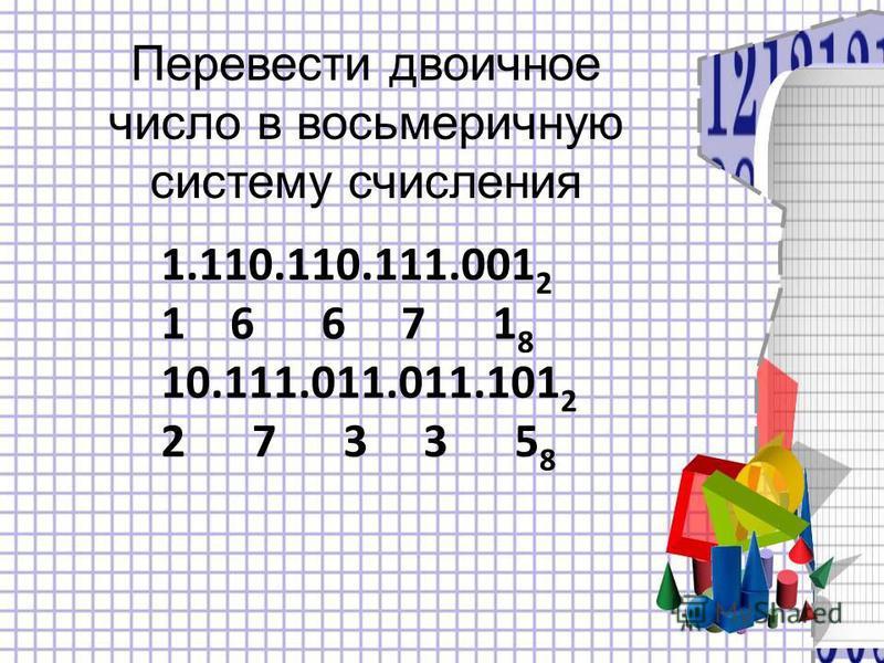1.110.110.111.001 2 1 6 6 7 1 8 10.111.011.011.101 2 2 7 3 3 5 8