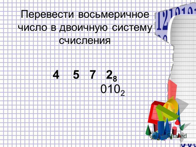 4 5 7 2 8 010 2 Перевести восьмеричное число в двоичную систему счисления