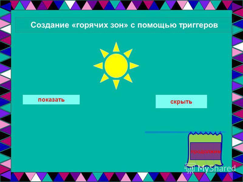 Создание «горячих зон» с помощью триггеров показать скрыть продолжим