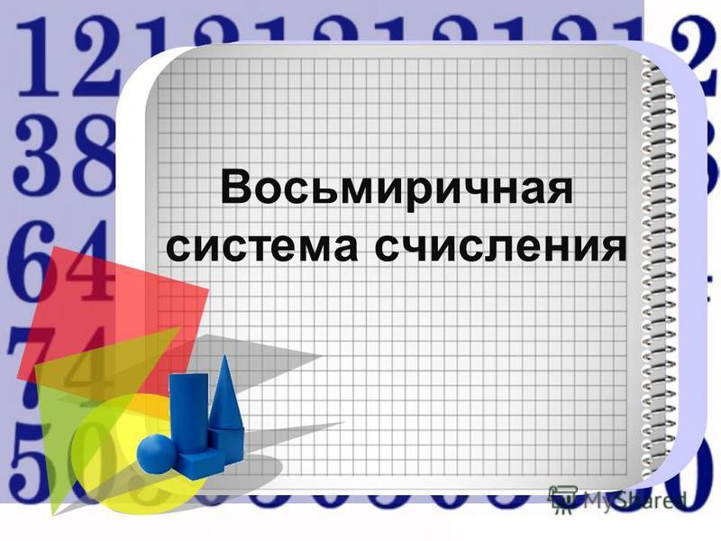 Восьмиричная система счисления