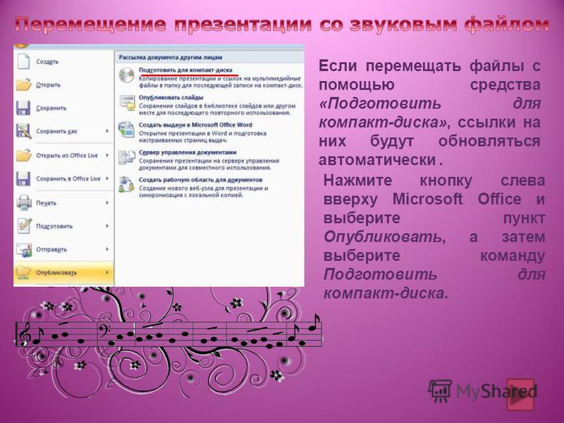 Для того чтобы перенести презентацию, содержащую звуковой файл, на другой компьютер или переслать по электронной почте: - Нужно скопировать файлы в ту папку, где находится презентация, они будут доступны для приложения Microsoft Office PowerPoint 200