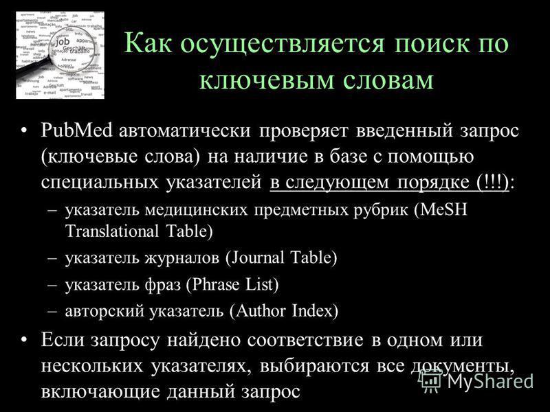 Как осуществляется поиск по ключевым словам PubMed автоматически проверяет введенный запрос (ключевые слова) на наличие в базе с помощью специальных указателей в следующем порядке (!!!): –указатель медицинских предметных рубрик (MeSH Translational Ta