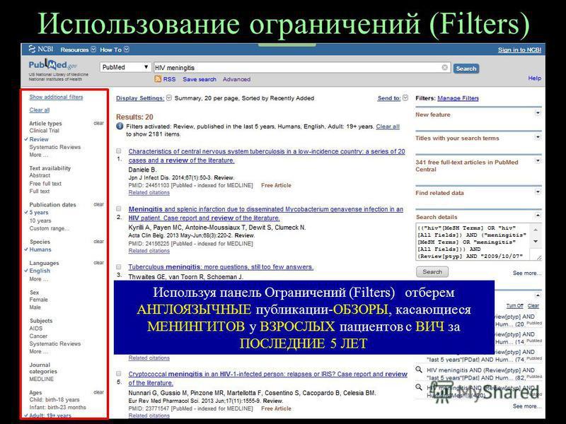 Использование ограничений (Filters) Используя панель Ограничений (Filters) отберем АНГЛОЯЗЫЧНЫЕ публикации-ОБЗОРЫ, касающиеся МЕНИНГИТОВ у ВЗРОСЛЫХ пациентов с ВИЧ за ПОСЛЕДНИЕ 5 ЛЕТ