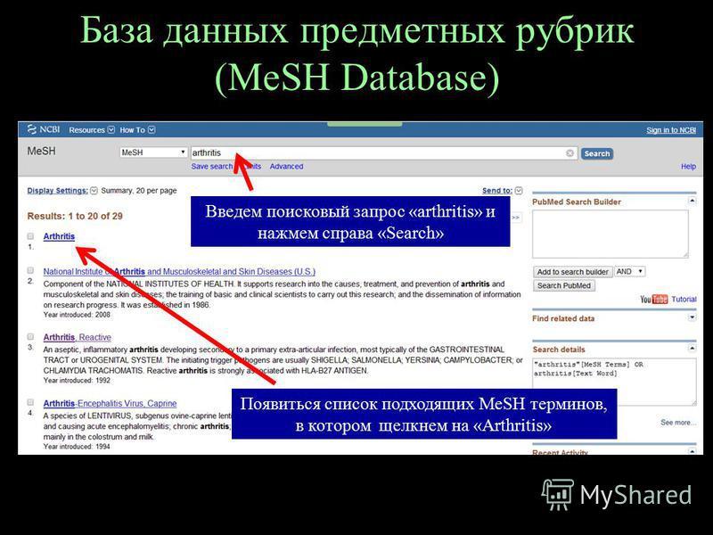 Введем поисковый запрос «arthritis» и нажмем справа «Search» Появиться список подходящих MeSH терминов, в котором щелкнем на «Arthritis»