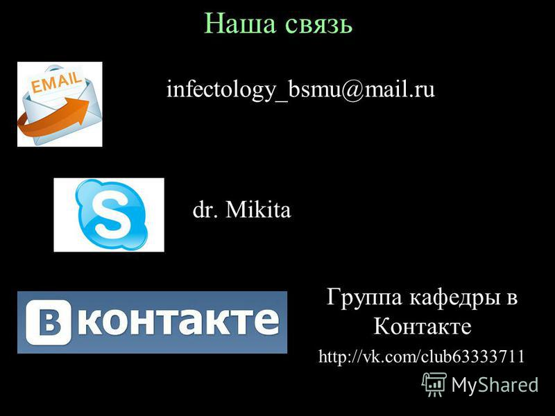 Наша связь infectology_bsmu@mail.ru dr. Mikita Группа кафедры в Контакте http://vk.com/club63333711