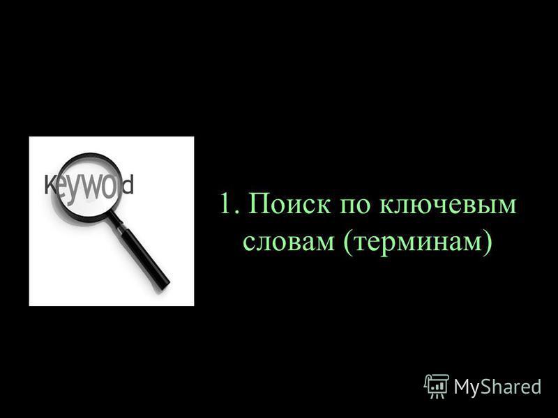 1. Поиск по ключевым словам (терминам)