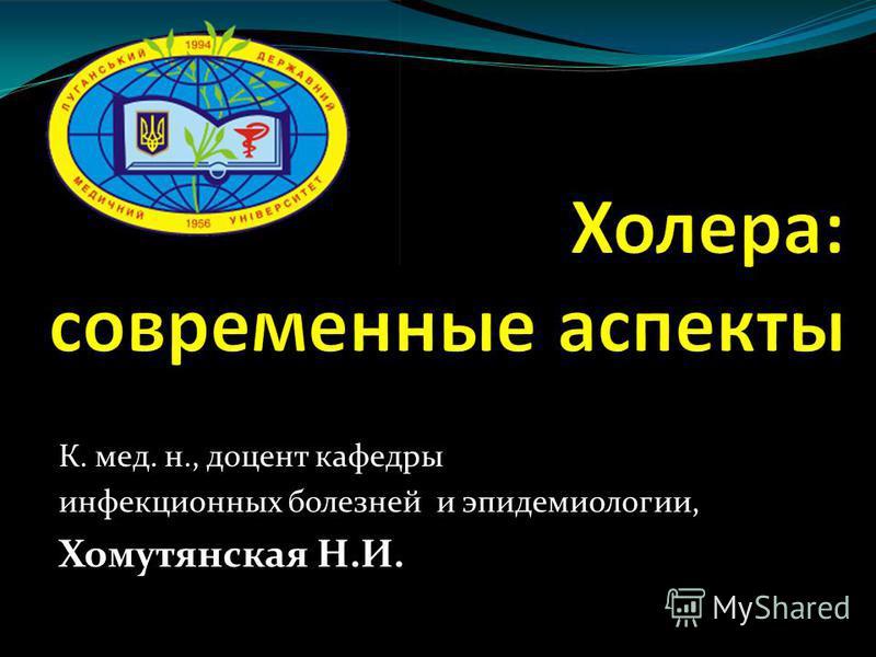 К. мед. н., доцент кафедры инфекционных болезней и эпидемиологии, Хомутянская Н.И.