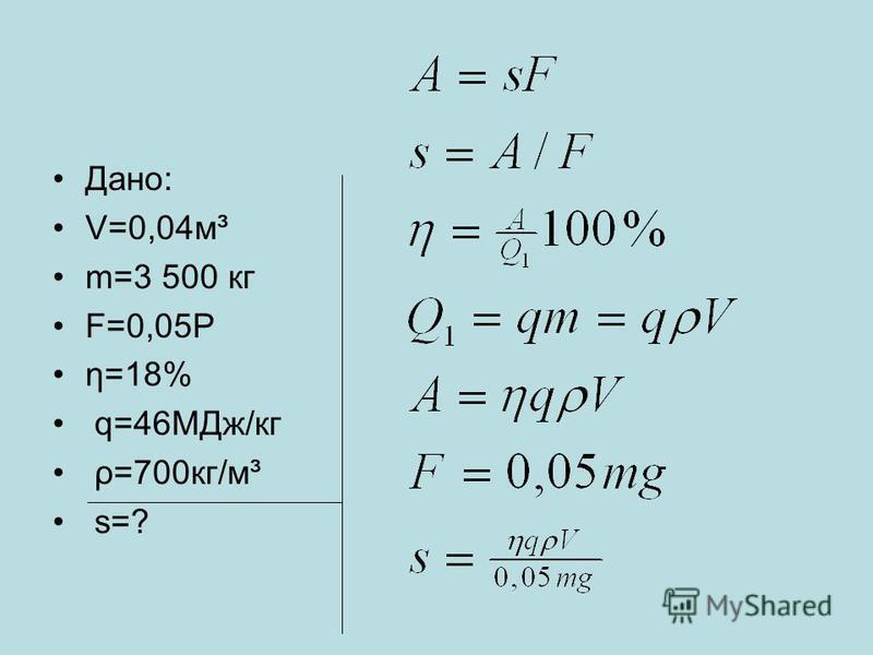 Дано: V=0,04м³ m=3 500 кг F=0,05P η=18% q=46МДж/кг ρ=700кг/м³ s=?