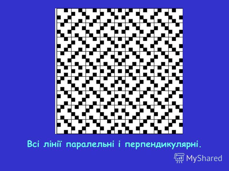 Всі лінії паралельні і перпендикулярні.