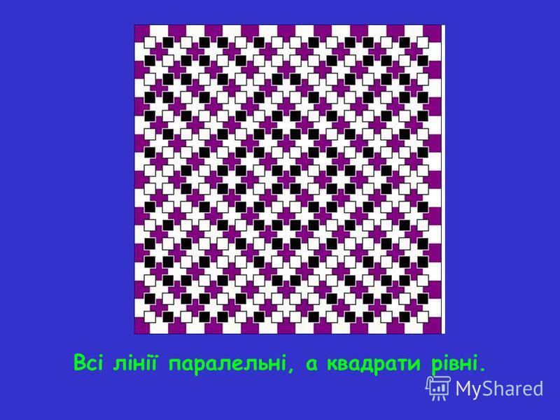 Всі лінії паралельні, а квадрати рівні.