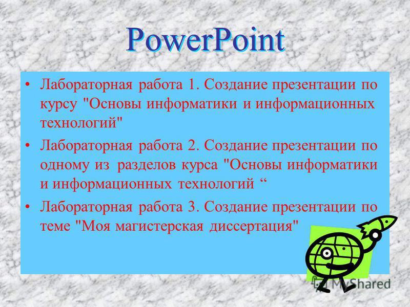PowerPoint PowerPoint Лабораторная работа 1. Создание презентации по курсу