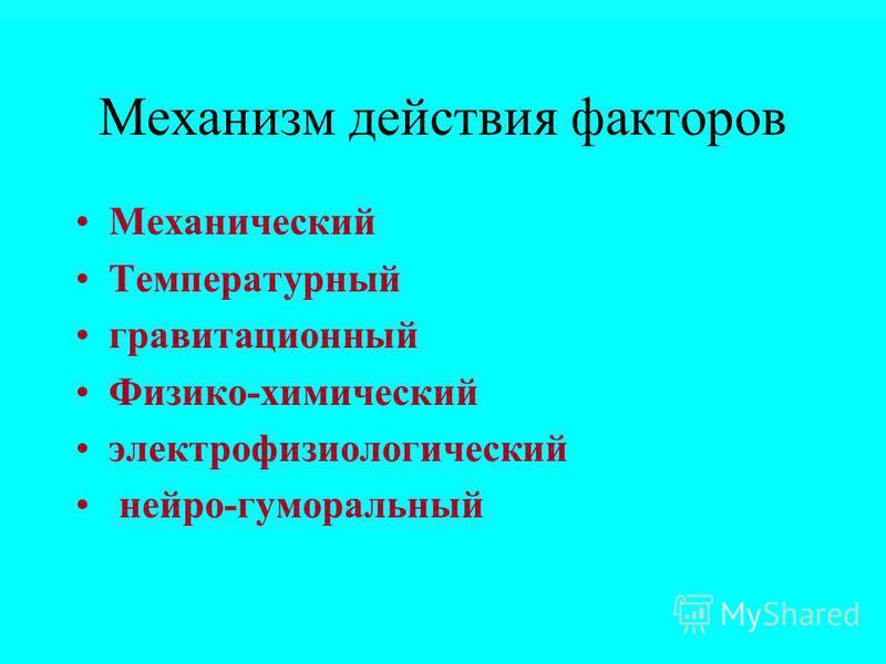 Механизм действия факторов Механический Температурный гравитационный Физико-химический электрофизиологический нейро-гуморальный