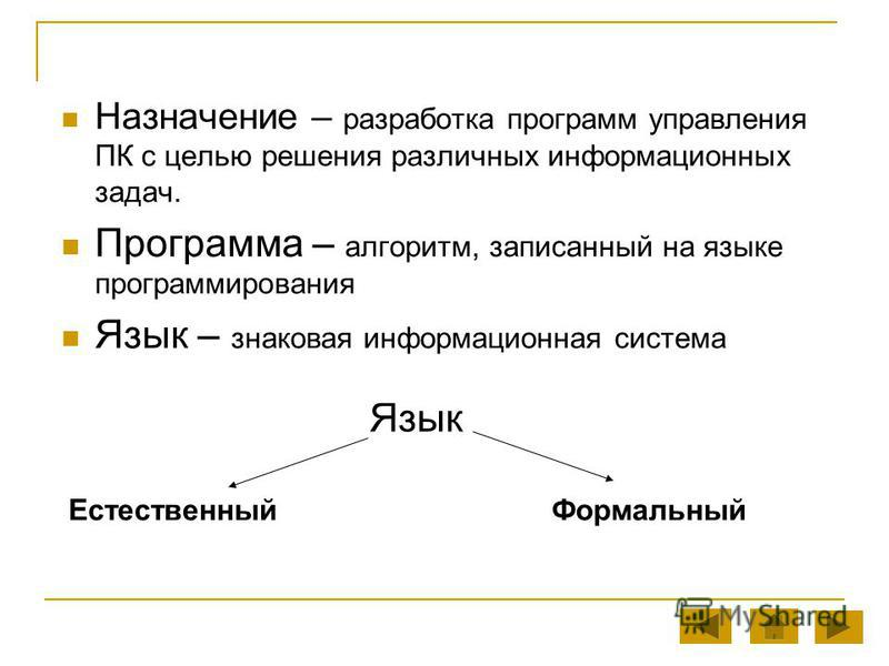 Назначение – разработка программ управления ПК с целью решения различных информационных задач. Программа – алгоритм, записанный на языке программирования Язык – знаковая информационная система Формальный Язык Естественный