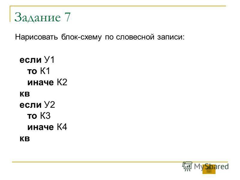 Задание 7 Нарисовать блок-схему по словесной записи: если У1 то К1 иначе К2 кв если У2 то К3 иначе К4 кв