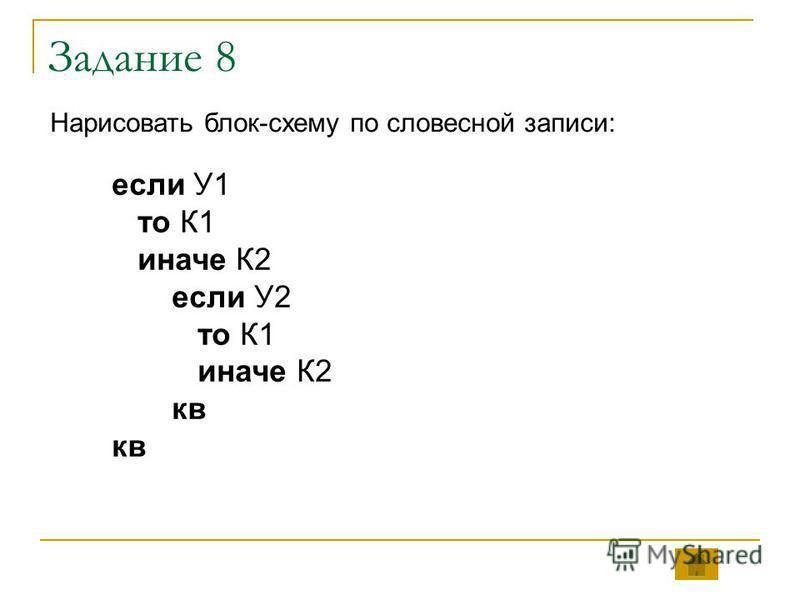 Задание 8 Нарисовать блок-схему по словесной записи: если У1 то К1 иначе К2 если У2 то К1 иначе К2 кв