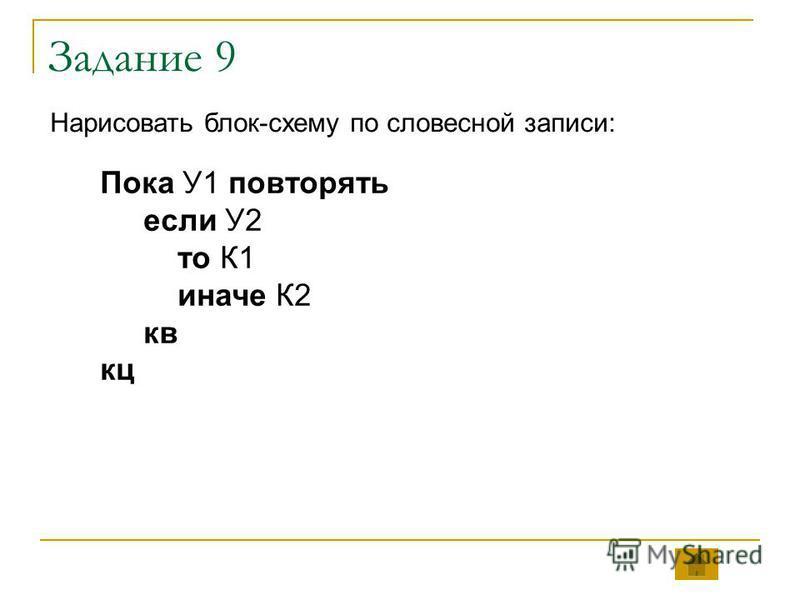 Задание 9 Нарисовать блок-схему по словесной записи: Пока У1 повторять если У2 то К1 иначе К2 кв кц