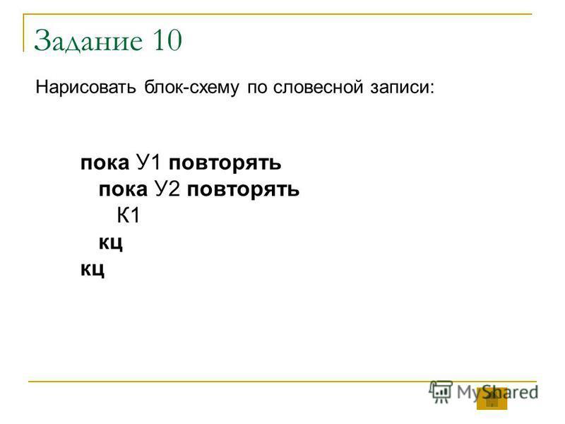 Задание 10 Нарисовать блок-схему по словесной записи: пока У1 повторять пока У2 повторять К1 кц
