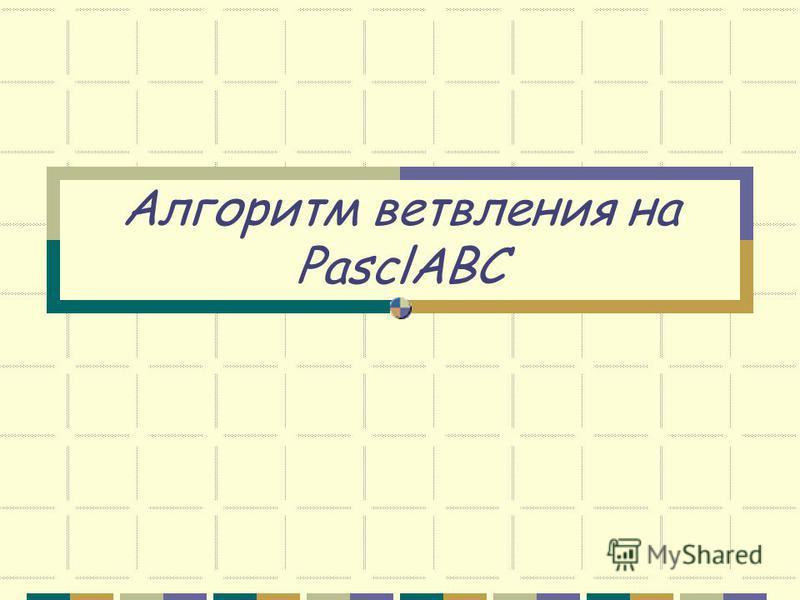 Алгоритм ветвления на PasclABC