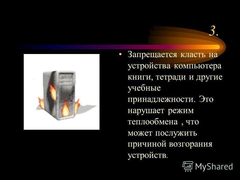 2. Не оставлять компьютер включенным без присмотра.