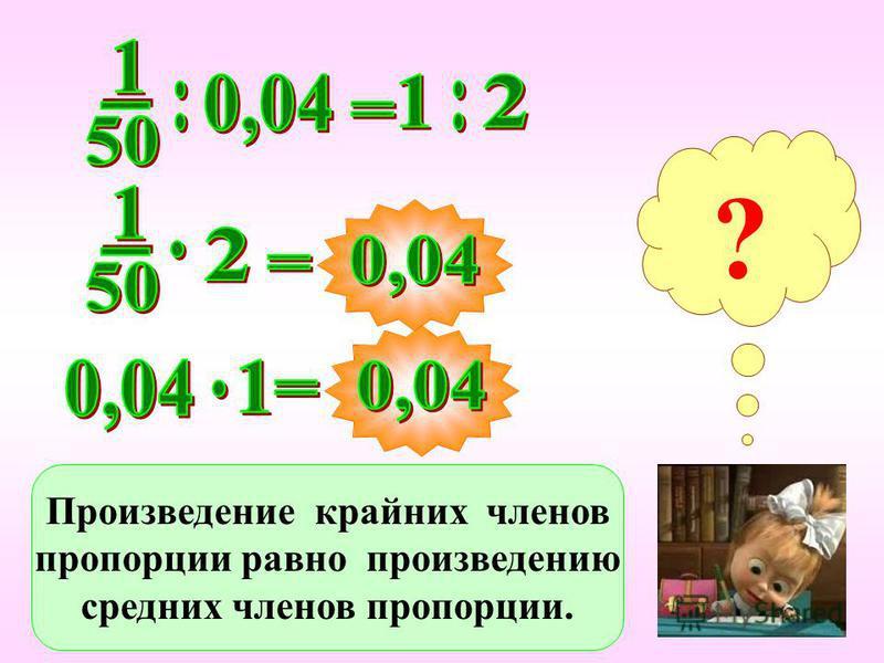 ? Произведение крайних членов пропорции равно произведению средних членов пропорции.