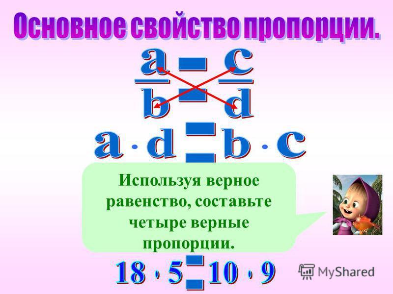 Используя верное равенство, составьте четыре верные пропорции.