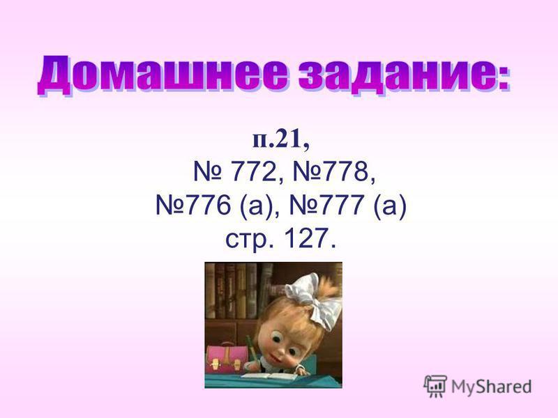 п.21, 772, 778, 776 (а), 777 (а) стр. 127.