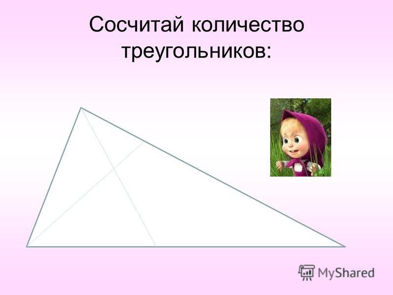 Сосчитай количество треугольников: