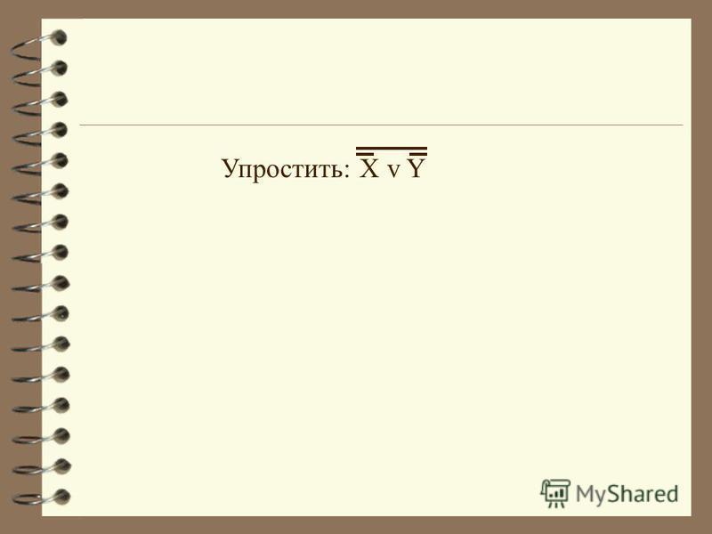 Упростить: X v Y