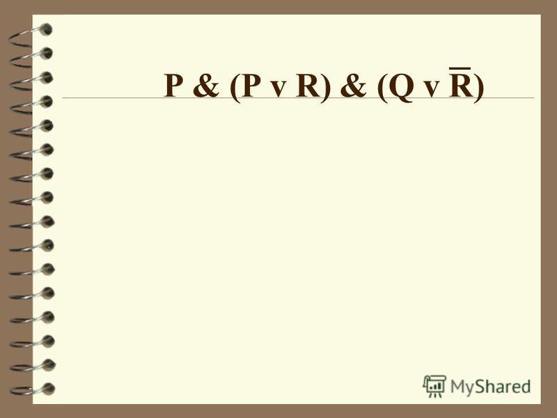 P & (P v R) & (Q v R)