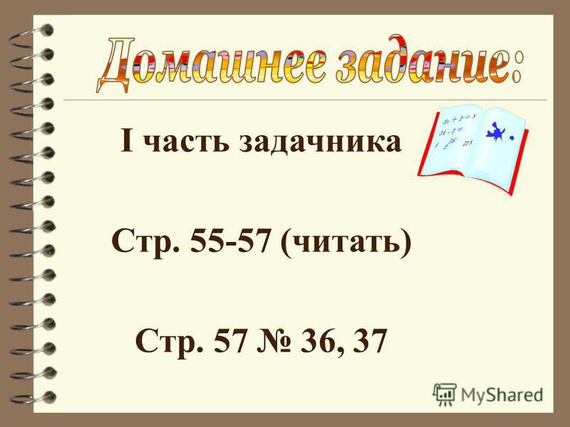 I часть задачника Стр. 55-57 (читать) Стр. 57 36, 37