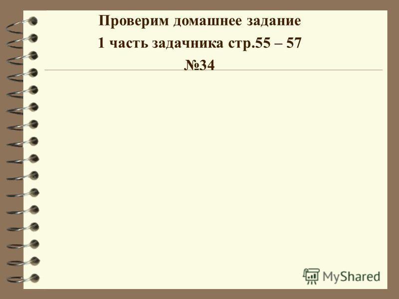 Проверим домашнее задание 1 часть задачника стр.55 – 57 34