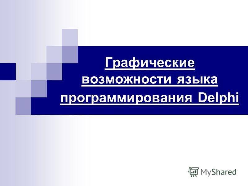 Графические возможности языка программирования Delphi