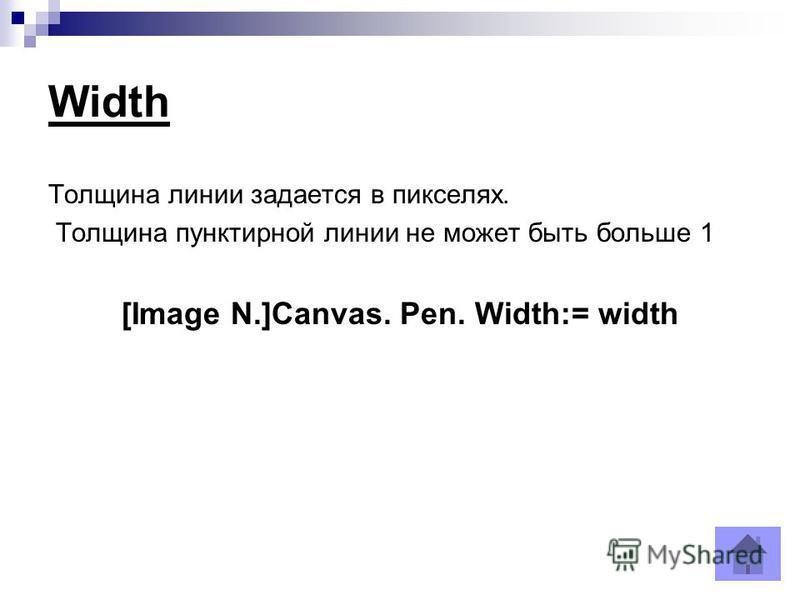 Width Толщина линии задается в пикселях. Толщина пунктирной линии не может быть больше 1 [Image N.]Canvas. Pеn. Width:= width