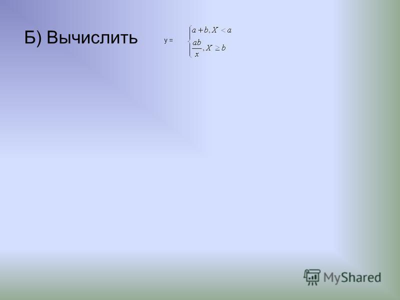 Б) Вычислить у =
