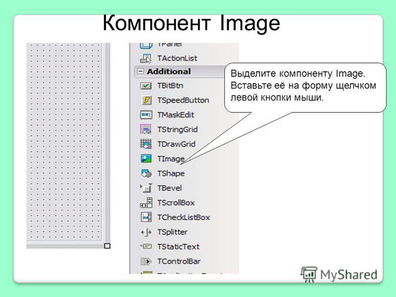 Выделите компоненту Image. Вставьте её на форму щелчком левой кнопки мыши. Компонент Image